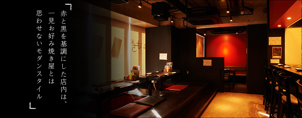 赤と黒を基調にした店内は、一見お好み焼き屋とは思わせないモダンスタイル